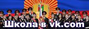 Школа в Вконтакте